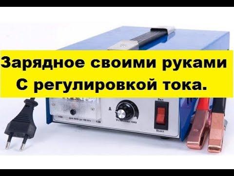 Зарядное устройство своими руками! С регулятором тока. Все просто.