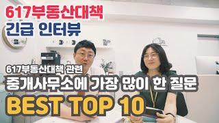 617부동산대책 - 사람들이 중개사무소에 가장 많이한 질문 TOP10