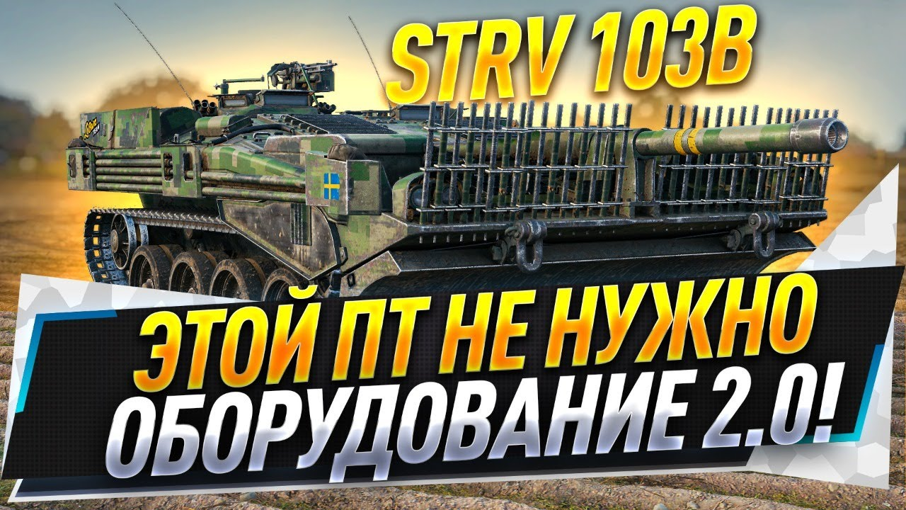 Strv 103B ● Этой ПТ не нужно оборудование 2.0!