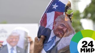 Скандал вокруг Иерусалима: Трампу ответили «днем гнева» - МИР 24