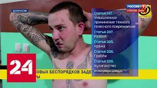 В Белоруссии задержаны организаторы массовых беспорядков. 60 минут от 12.08.20