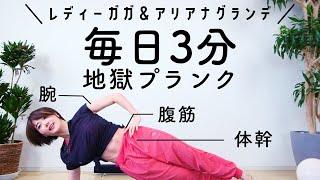 【毎日3分】腹筋・腕・体幹を鍛える地獄のプランクワークアウト - Rain On Me