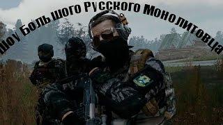 Шоу Большого Русского МОНОЛИТОВЦА