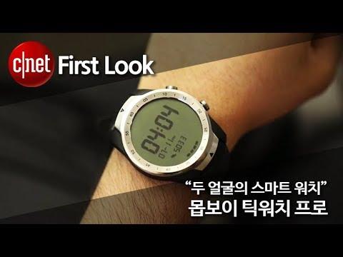 """""""두 얼굴의 스마트 워치"""" 몹보이 틱워치 프로"""