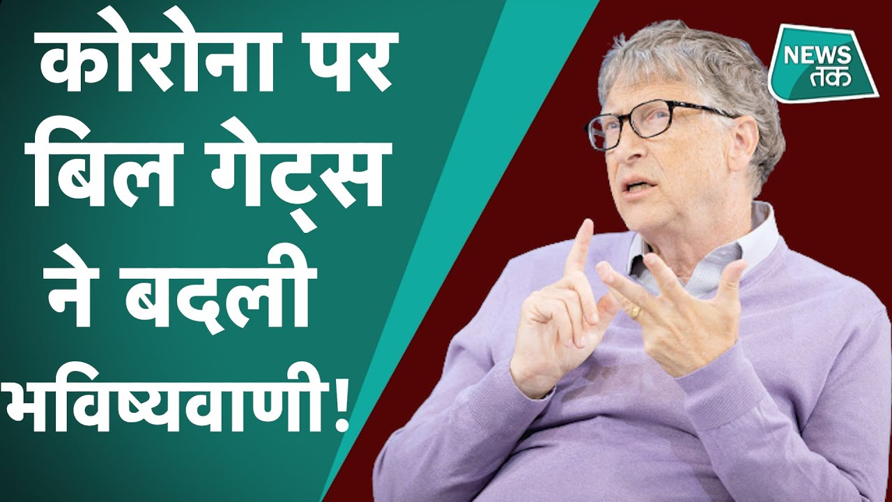 Corona Virus पर Bill Gates की भविष्यवाणी गलत कैसे हुई और अब क्या कही नई जरूरी बात!  News Tak