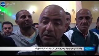الشعب يريد : أراء أنصار مولودية وهران حول الإدارة الحلية للفريق