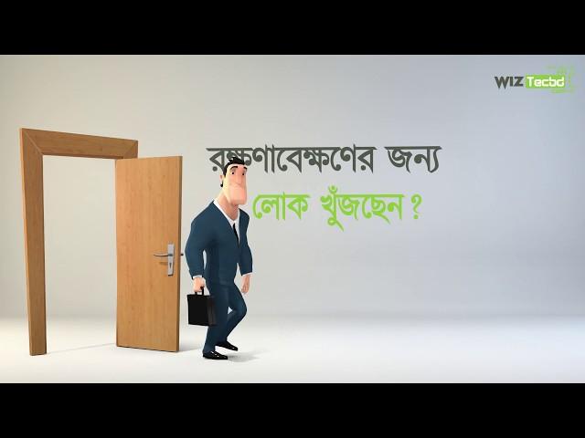 Maintenance | Bangla | Wizard Technology Bangladesh
