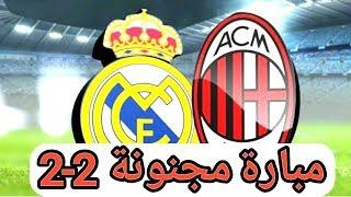 من الداكرة ـ مباراة الجنون ريال مدريد ـ اسي ميلان 2ـ2 وجنون رؤوف خليف دوري ابطال