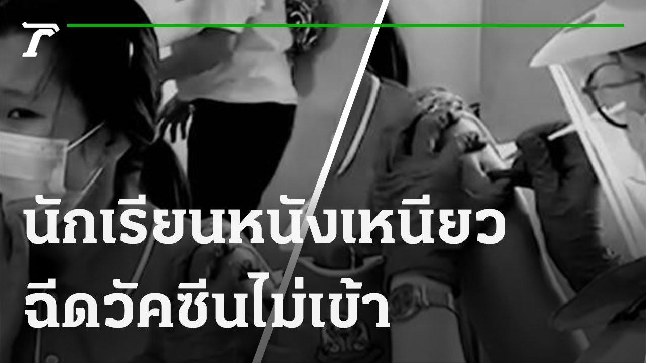 นักเรียนหญิงหนังเหนียวฉีดวัคซีนไม่เข้า | 08-10-64 | ไทยรัฐนิวส์โชว์