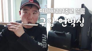 야마하221중고 플룻 구입 언박싱