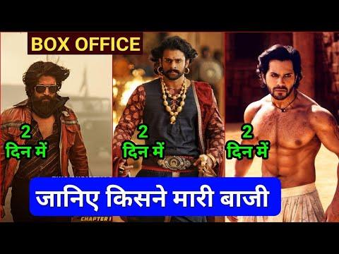 Kalank vs Bahubali 2 vs KGF | Kalank Box Office Collection Day 2, Kalank 2nd Day Collection