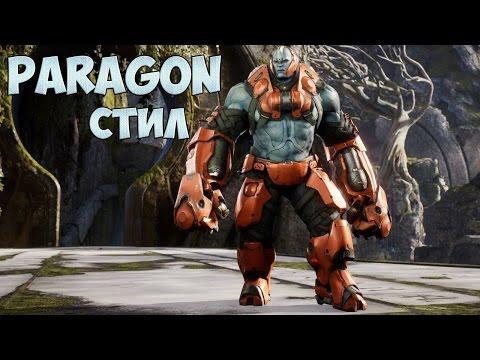 видео: paragon/Парагон - Стил Обзор