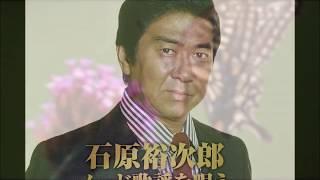裕次郎さんの昔を思う心を受けて作りました。