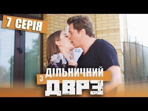 Серіал Дільничний з ДВРЗ - 7 серія | НАРОДНИЙ ДЕТЕКТИВ 2020 КОМЕДІЯ - Україна
