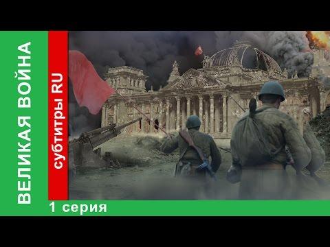 Вторая мировая война великая отечественная война сериал