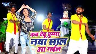Surya Yadav Bhanu का सुपरहिट नया साल स्पेशल वीडियो सांग 2020   Vish Kareke Beri Chumm Lehab