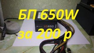 Corsair VS650. Ремонт блоку живлення.