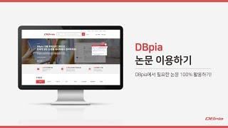 DBpia 논문 이용방법