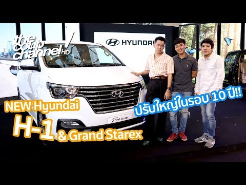 รีวิวรอบคัน 'NEW Hyundai H-1 & Grand Starex 2018' [The Coup Channel]