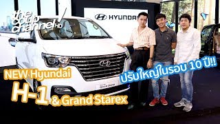 NEW Hyundai H 1 Grand Starex 2018 The Coup Channel смотреть