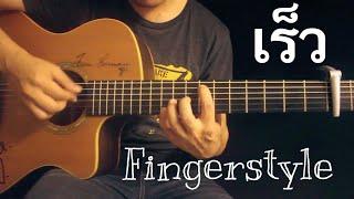 เร็ว - Zoom Fingerstyle Guitar Cover by Toeyguitaree (tabs)