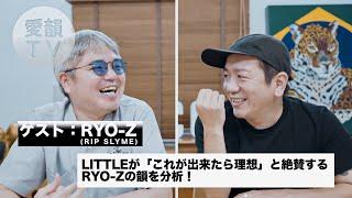 愛韻TV#17◆GUEST:RYO-Z