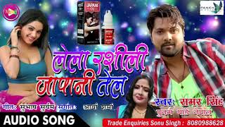 Laila Rasili Japani tel ( Samar Singh) new Bhojpuri super hit sexy song 2018