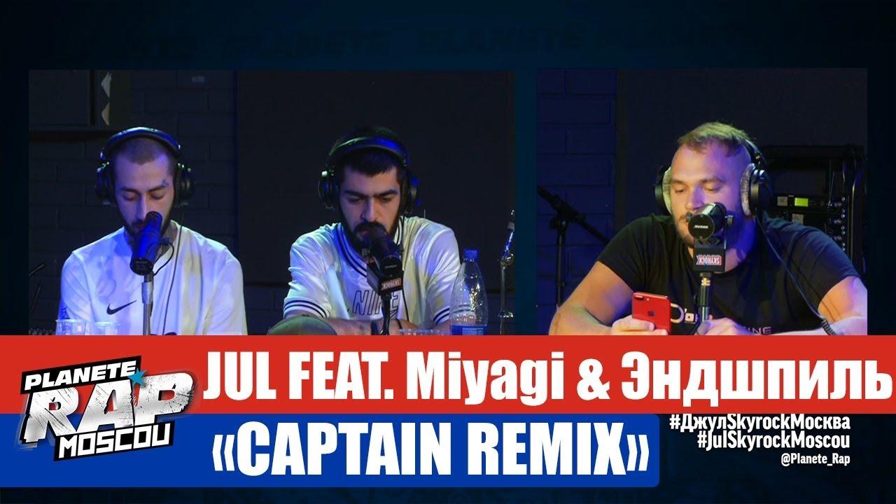 Jul Feat. Miyagi & Эндшпиль - Captain Remix de Marseille à Moscou [Part 7] #PlanèteRap