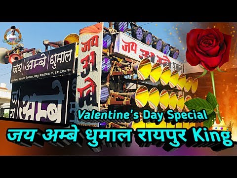 Valentine's Day Special { JAI AMBE DHUMAL KING } Nonstop Love Song | DjDhumalUnlimited