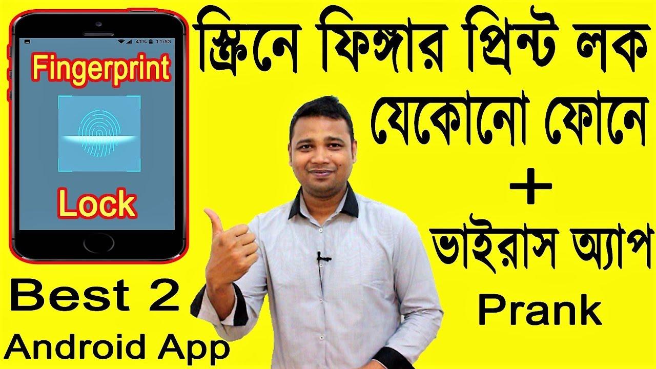 স্ক্রীনে ফিঙ্গার প্রিন্ট ও ভাইরাস অ্যাপ Prank | On Screen Fingerprint App lock plus Virus prank App
