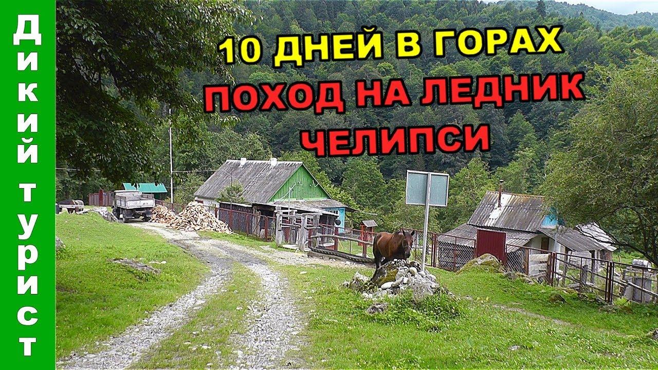 БЕСТРОПИЕ ВЫСОКОГОРНОГО Кавказа. Встреча с МЕДВЕДЕМ! Поход на озеро Ачипста и ледник Челипси