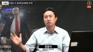 """트럼프 또 중국에 관세폭탄 투하ㆍ일본에 """"방위금 5배 …"""