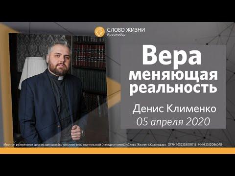 Богослужение 5  апреля 2020/Денис Клименко - Вера меняющая реальность