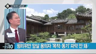 """中 매체 """"시진핑 부인 펑리위안 암살 음모 적발""""_채널A_뉴스TOP10"""