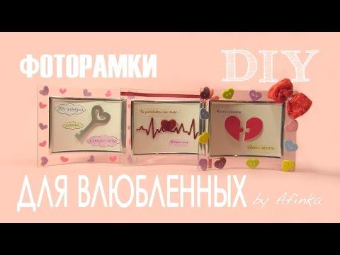 DIY День Святого Валентина / Подарок любимому СВОИМИ РУКАМИ / Фоторамка / Мастер класс 🐞 Afinkaиз youtube.com · Длительность: 4 мин12 с