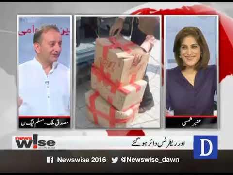 Newswise - September 08-2017-DAWN NEWS