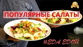 Оригинальные салаты: Чикен Микс, Крабовье, Салат свежий с сырничками, Позитивчик