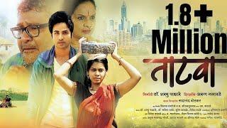 Tatva Marathi Full Movie 2017 with English Subtitles | Latest New Marathi Movie I Dr. Sharayu Pazare