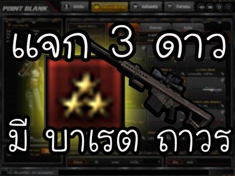 แจกรหัส PB ยศ 3 ดาวมีสไนบาเรต ถาวร ปืนเยอะมาก !!