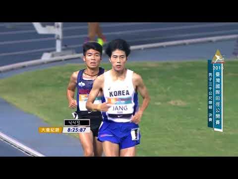 DAY1 ::Live:: 男子3000公尺障礙決賽Taiwan Athletics Open 2018 台灣國際田徑公開賽