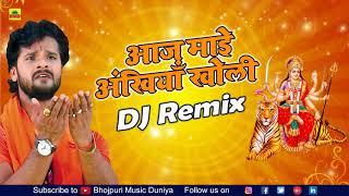 Khesari Lal Navratri Song 2018 | Aaj Maai Ankhiya Kholi | Bhojpuri Devi Geet DJ Remix 2018