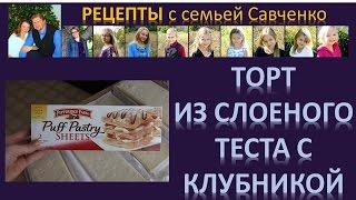 Торт из слоеного теста, Ленивый Наполеон - Рецепты с семьей Савченко - многодетная мама