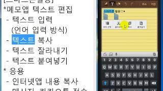 [스마트폰활용]메모앱 텍스트 편집(복사/잘라내기/붙여넣기) screenshot 2