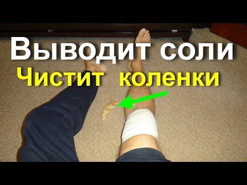 Болят колени что делать? Очищение коленных суставов от солей и шлаков. Корень имбиря для коленей