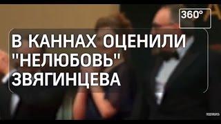 """Премьера фильма А. Звягинцева """"Нелюбовь"""" в Каннах"""