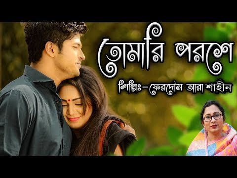 Tomari Poroshe || Cover Song || Ferdous Ara Shahin || Prova || Niloy ||Bangla new Video 2k18