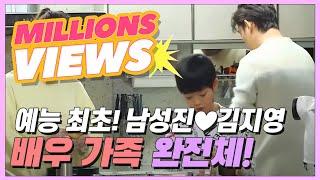 예능 최초! 남성진♥김지영