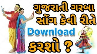 Latest Non-Stop Gujarati Garba Songs 2017 kaise download kare.