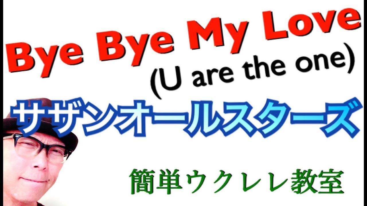 Bye Bye My Love (U are the one) サザンオールスターズ【ウクレレ 超かんたん版 コード&レッスン付】GAZZLELE