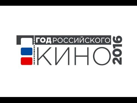 Официальный видеоролик Года российского кино